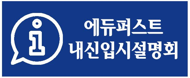 내신입시설명회.JPG