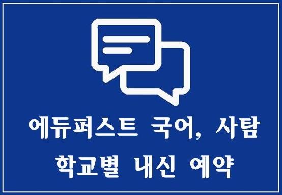 국어,사회 내신 예약 타이틀.jpg