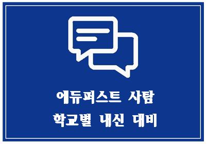 사탐 내신대비.PNG