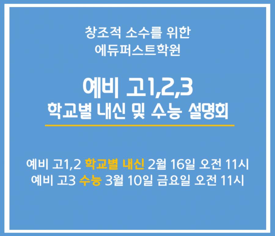 학교별 내신 간담회 일정 2.png