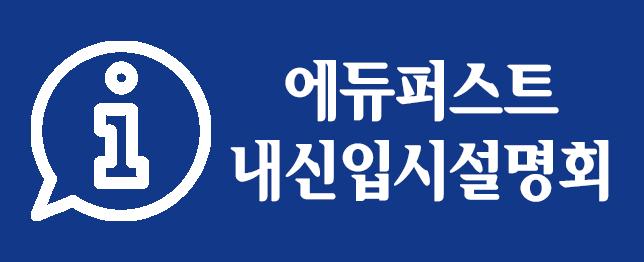 내신입시설명회.png