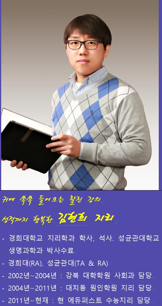 김현희-행복한지리.png